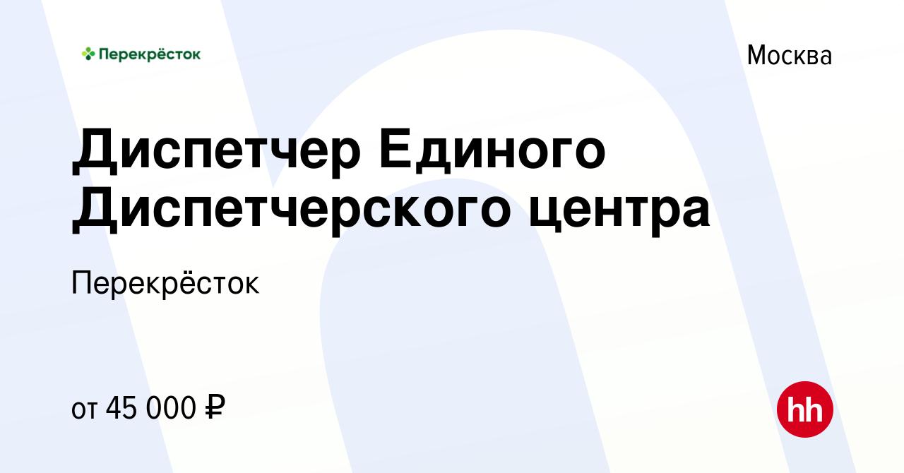 бетон ру вакансии в москве диспетчер