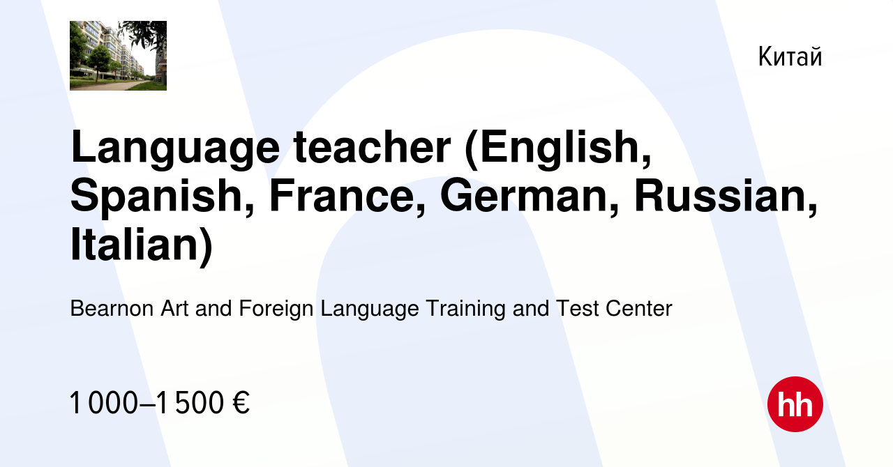 The German And Russian Language