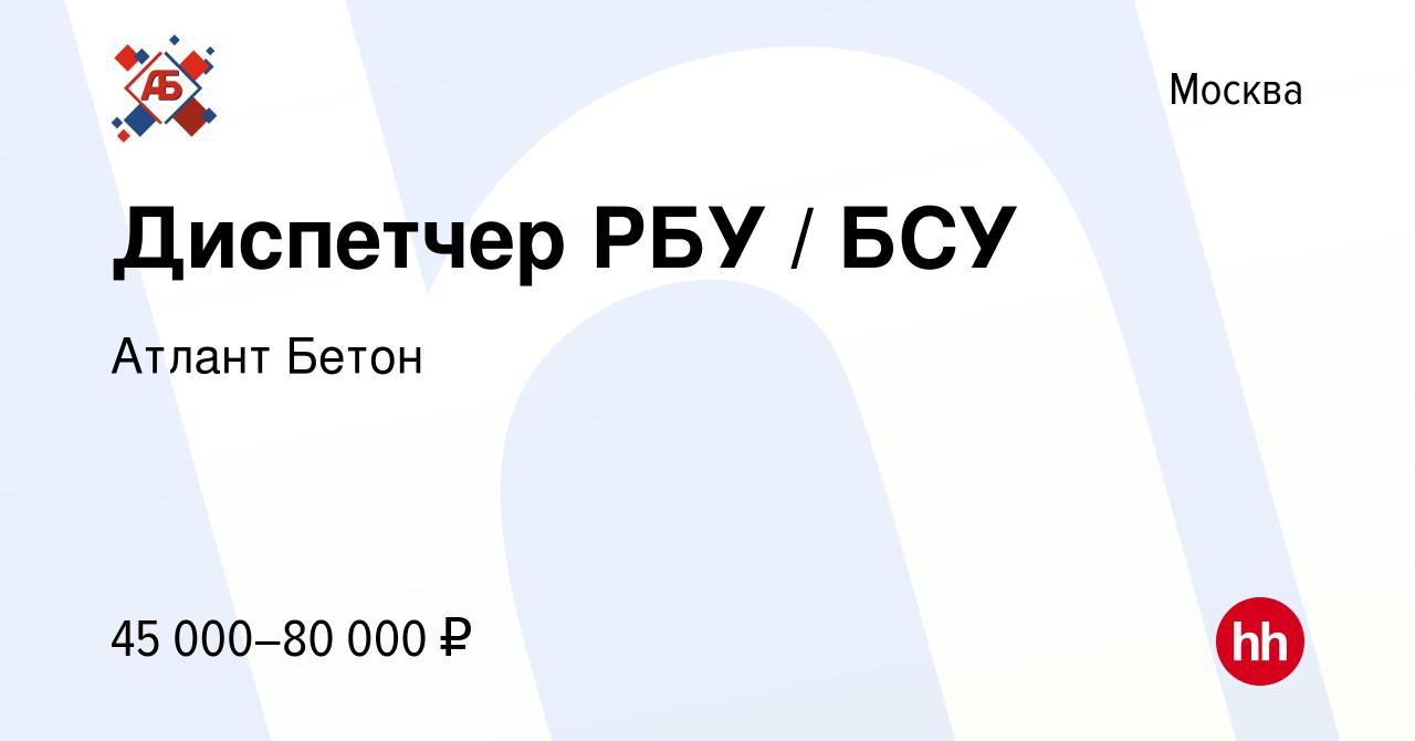 Бетон ру вакансии в москве диспетчер сколько становится бетон