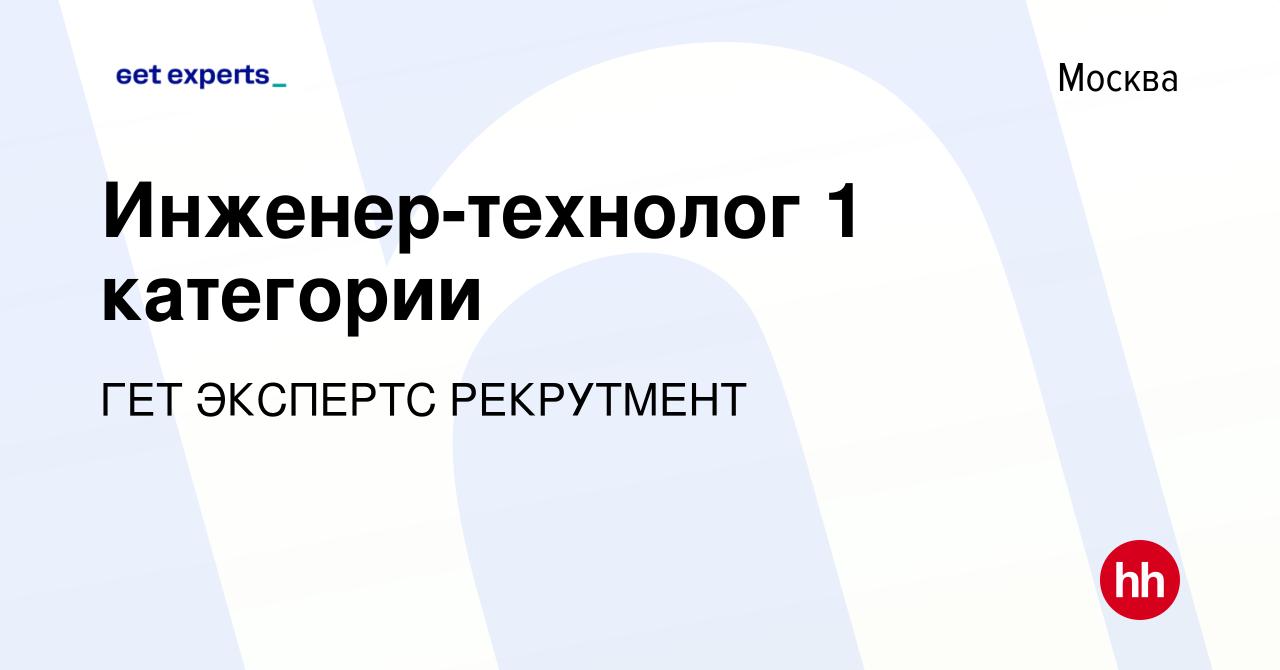 работа технологом по бетону в москве