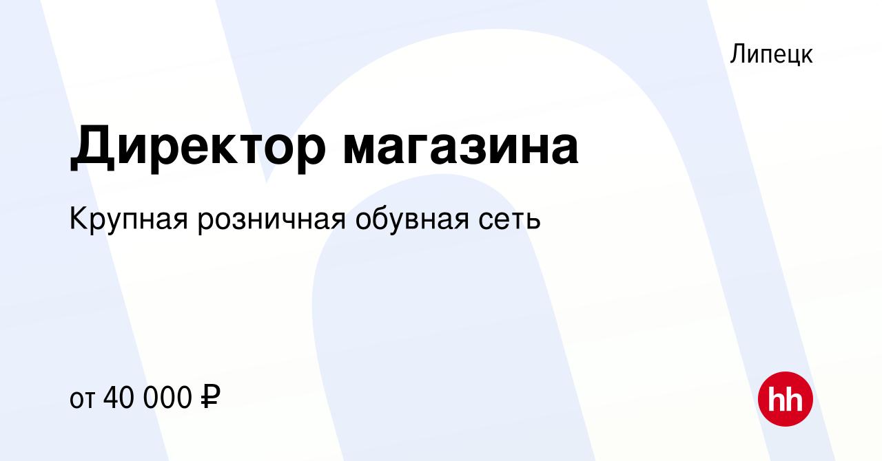 Директор Магазина Липецк